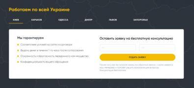 Кредит под залог авто. АВТО ОСТАЕТСЯ У ВАС. Автоломбард в Киеве