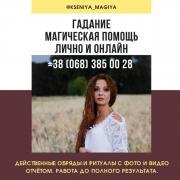 Снятие порчи Киев. Обряд на избавление от любовницы. Приворот на