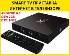 The prefix Smart TV. X96 TV Box 2/16 GB, Android 6. Guarantee