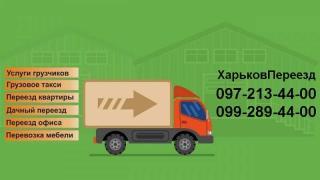 Transportation In Kharkiv! Price. Gazelle 20 cubes
